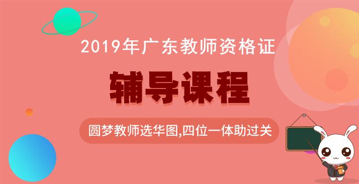 2019年广州市天河实验幼儿园招聘专任教师调整面试和试教时间公告
