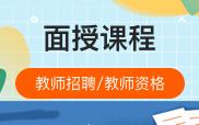 2020安徽师范大学附属复兴中学教师招聘