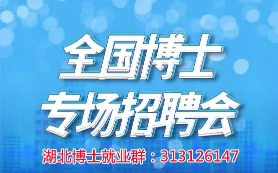 2019全国高校教师招聘会11月8日在华中科技大学举行!