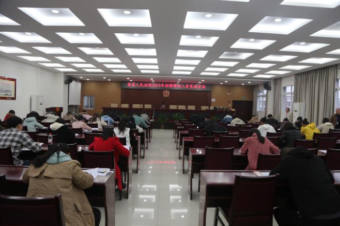 荣县法院公开招聘聘用人员考试开考