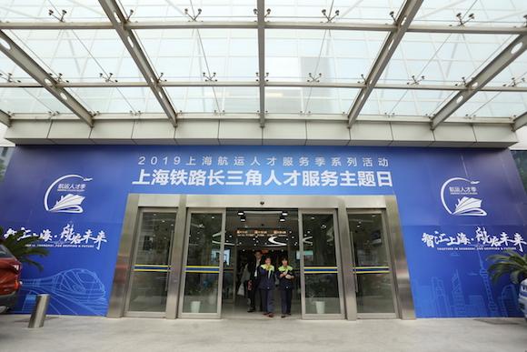 上海鐵路長三角人才服務主題日活動舉行