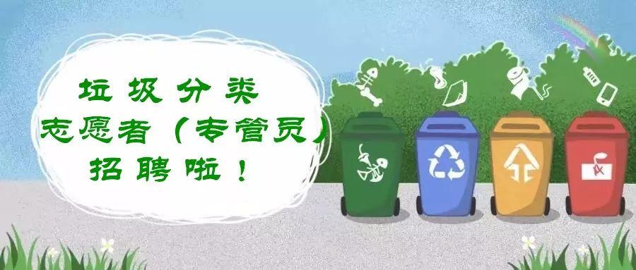有補貼!新安江街道公開招聘垃圾分類志愿者(專管員)!