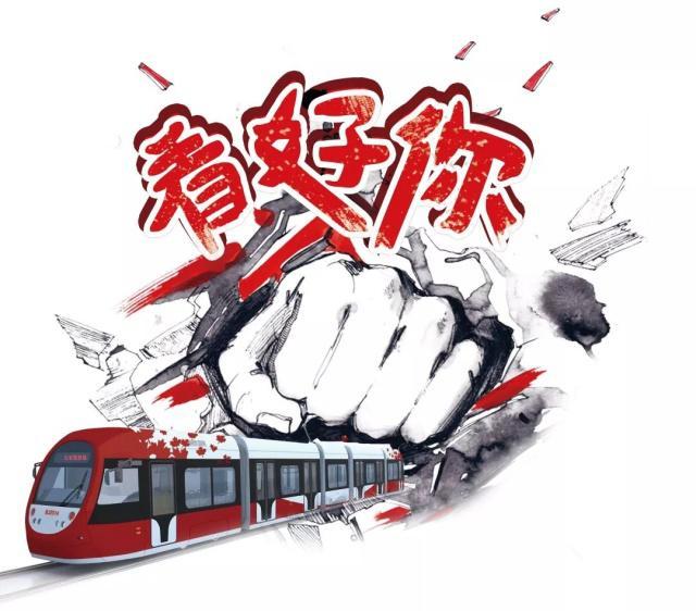北京公交有軌電車有限公司招聘啦!