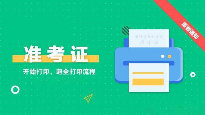 2019廣東省直司法行政系統招聘413人準考證打印入口(未開通)