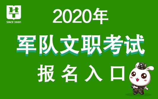 2020云南軍隊文職招聘考試報名入口(同步開通)-軍隊人才網