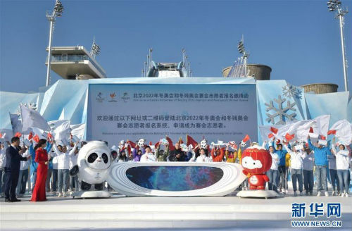 北京冬殘奧會志愿者招募公告:官網+申請條件時間要求