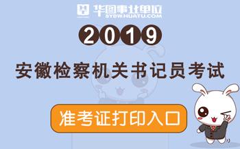 2019安徽池州檢察機關書記員招聘準考證打印入口