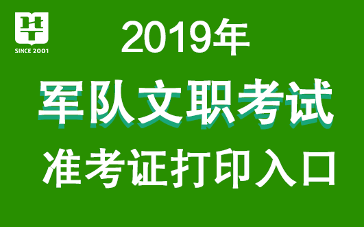 軍隊人才網-2019安徽軍隊文職招聘考試準考證打印入口_網上打印