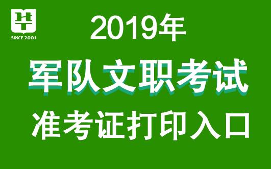 「軍隊人才網」2019下半年青海軍隊文職招聘考試準考證打印入口