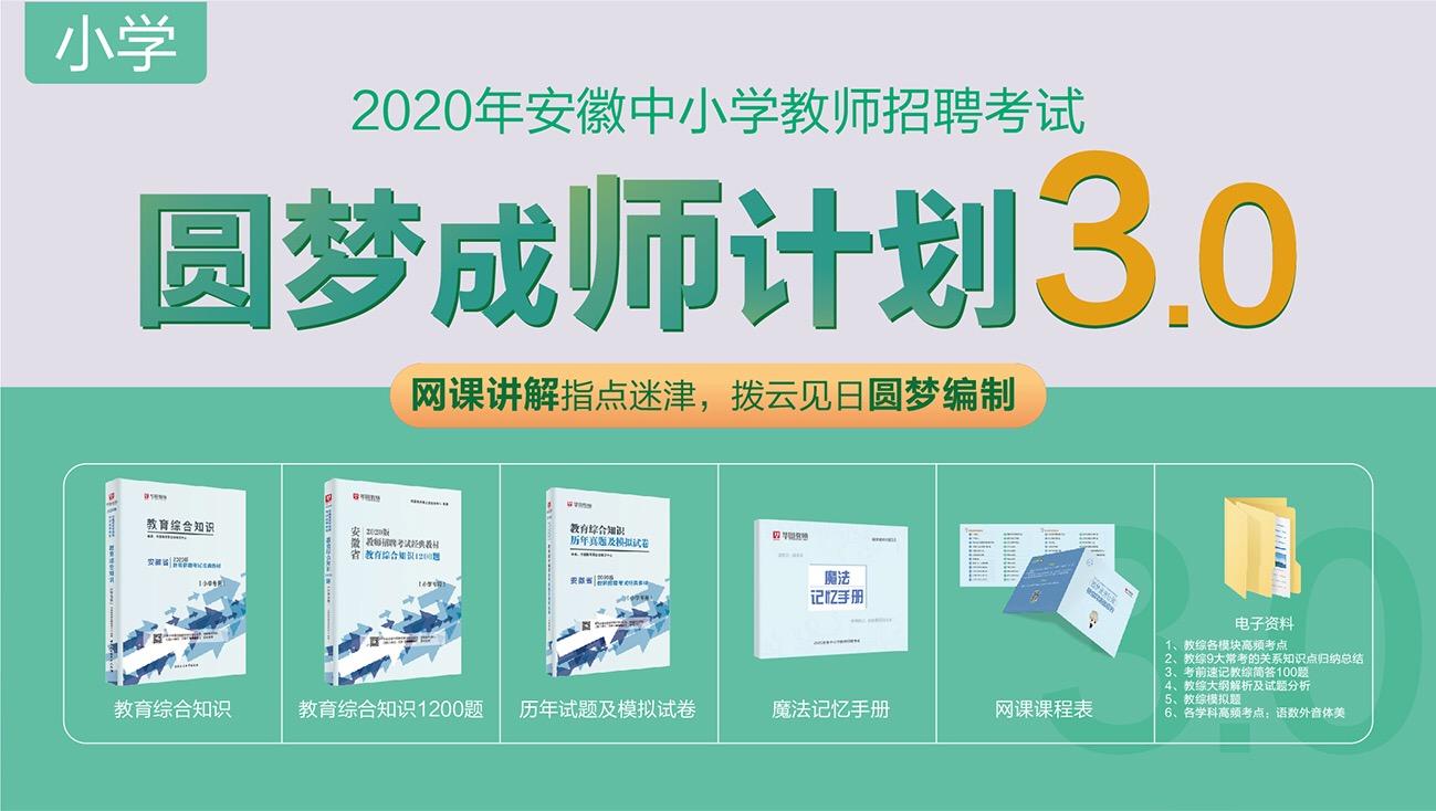 安徽省中小學教師招聘網:2020亳州市教師統考公告