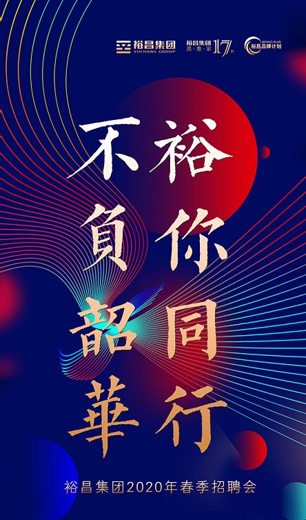 """""""裕""""你同行不負韶華 裕昌集團2020年春季招聘會即將啟幕"""