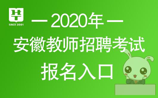 2020亳州教師考編報名入口_報名時間|安徽中小學教師招聘考試網