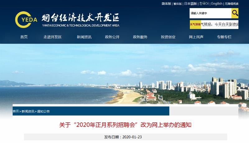 """烟台开发区""""2020年正月系列招聘会""""改为网上举办"""