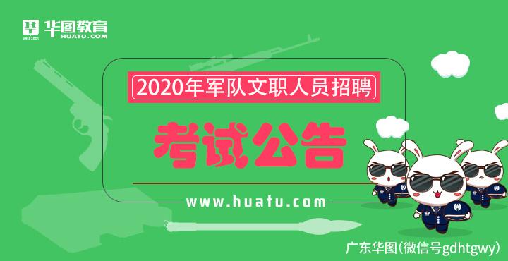 2020北京軍隊文職招考:北京軍隊文職人員招聘重要時間節點