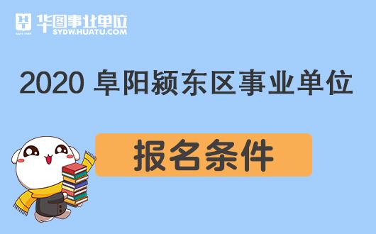 2020阜阳市颍东区事业单位招聘报名条件/报考要求