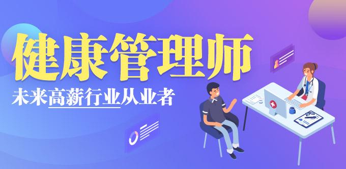 2020健康管理師考試在家如何高效備考_中國衛生人才網報名(2)