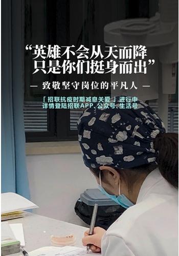 """中國聯通旗下招聯金融啟動""""抗疫時期減息關愛行動"""""""