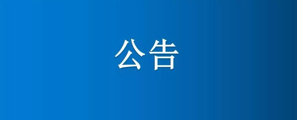 長白山衛生健康局關于長白山疾控中心公開招聘實驗室工作人員公告