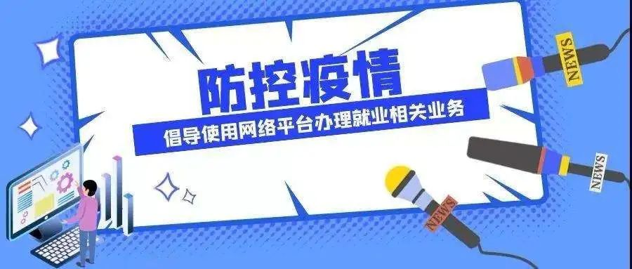 """【灞橋?民生】""""零接觸""""線上招聘 服務企業復工復產"""