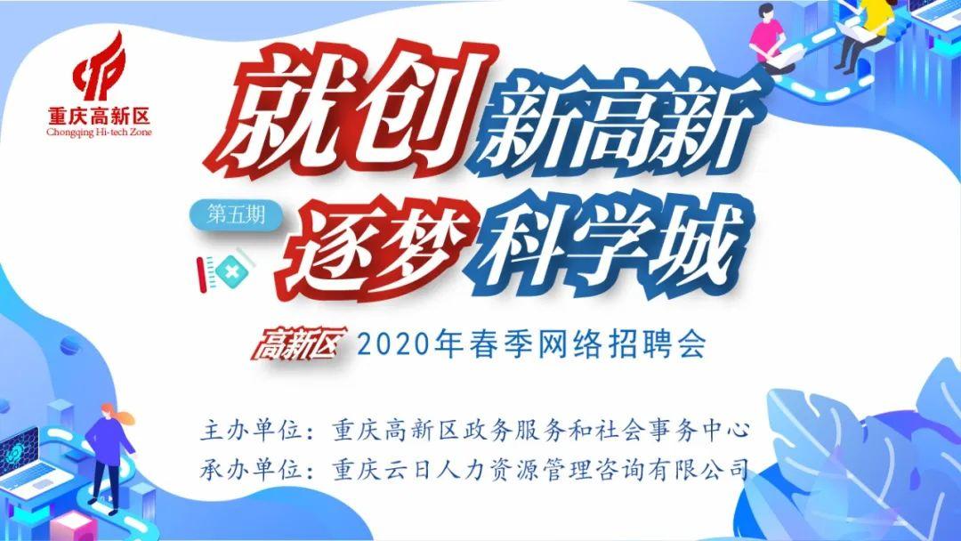 招聘、求職通通看過來!重慶高新區2020年春季網絡招聘會(第五期)正在進行中