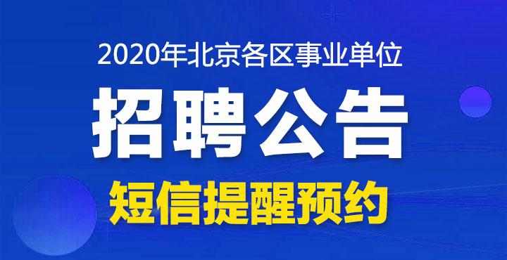 2020中國地震災害防御中心公開招聘公告