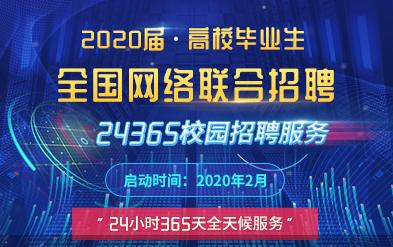 """教育部:""""24365校園招聘服務""""集聚合力擁抱""""云就業""""時代"""