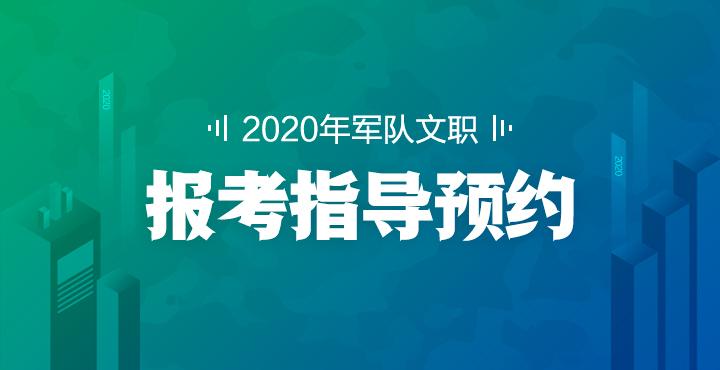 「山西軍隊文職招聘網」山西軍隊文職考試2020公共科目怎么考?