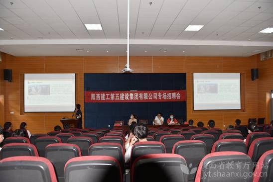 """西安建筑科技大学华清学院举办""""线上+线下""""校园招聘会"""