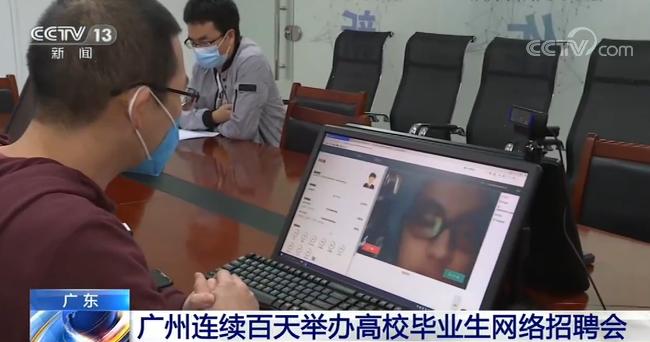 广东:广州连续百天举办高校毕业生网络招聘会