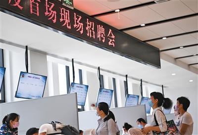 北京啟動招聘月活動每周都有專場招聘會