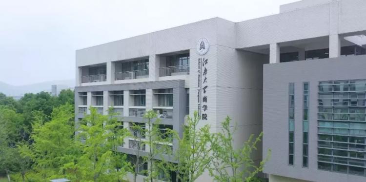 江南大學商學院國際認證辦公室招聘工作人員2名