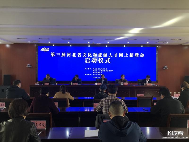 第三届河北省文化和旅游人才网上beplay体育app官网会启动