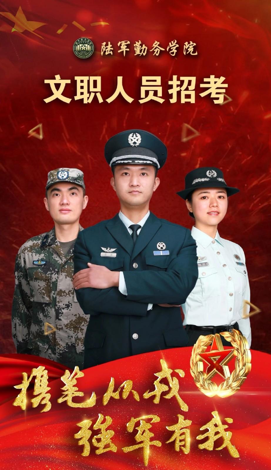 2020年陸軍勤務學院文職人員招考公告